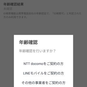 Android版LINEの年齢認証に楽天モバイル(MNO)回線ユーザーが対象へ