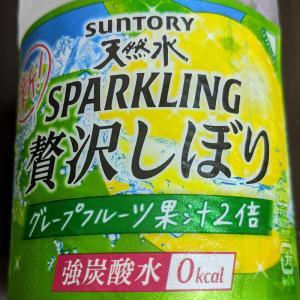 サントリー天然水スパークリング 贅沢しぼり グレープフルーツを飲んでみた