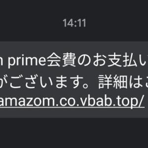 SMS経由でAmazonプライム会費という詐欺に出会ったので残しておく その2