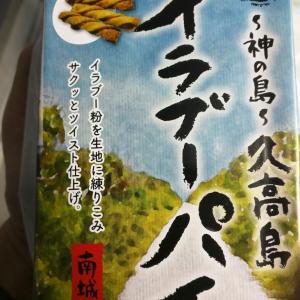 強すぎない苦味 沖縄久高島のイラブーパイを食べてみた