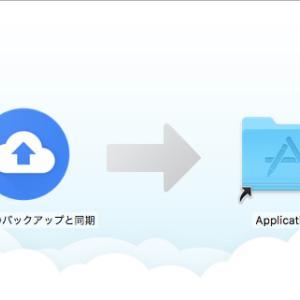 Googleの「バックアップと同期」から「パソコン版Googleドライブ」に移行したので残しとく