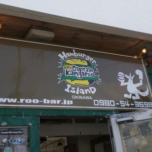 沖縄名護のキャプテンカンガルー(cafe Captain Kangaroo)でハンバーガー食べてみた