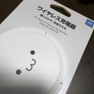 Qi対応ワイヤレス充電器(W-QA03)を買って使ってみたので残しておく