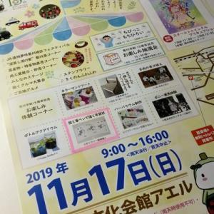菊川産業祭出店します