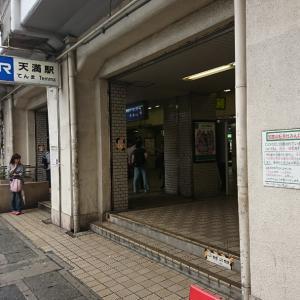 好きやねん!大阪スパイスカレー⑨ バビルの塔(天五中崎通商店街)の巻/第2,702歩