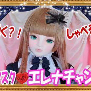 看板娘 ドールマスク エレナちゃんのYouTubeチャンネルができました!