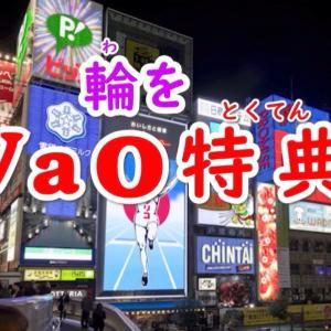 ☆大阪観光局からOCWが登場!☆