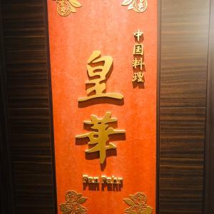 中国料理 皇華@長野メトロポリタンホテル