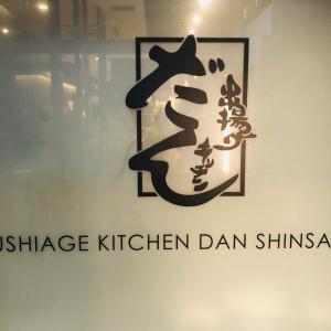 串揚げキッチンだん@心斎橋