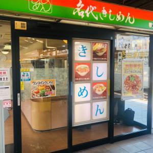つかの間の…名古屋