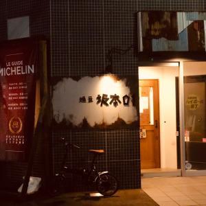ビブグルマン…麺屋 坂本01@新潟