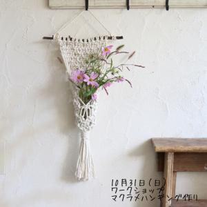 野花のマクラメハンギング作り