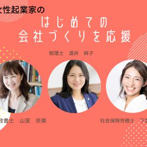【10/14】会社設立プラン♪&士業サポートの説明会 in zoom
