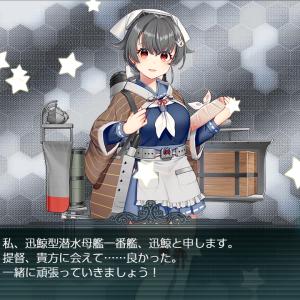 【艦これ2020梅雨イベ】迅鯨堀りと図鑑