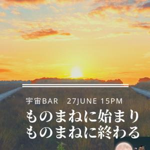 ものまねと瞑想【宇宙bar】開店6/27 15:00 代々木公園近く