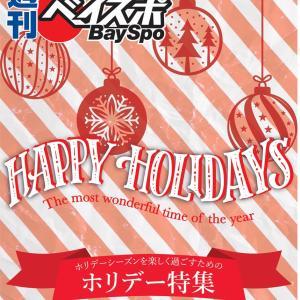Holiday Season まじか!