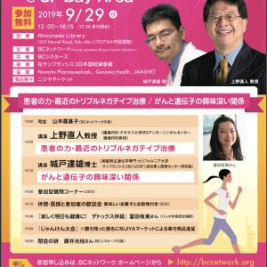 <イベントのお知らせ>乳がんアウェアネスセミナー