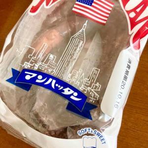 マンハッタンを食べる