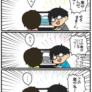 あきちゃん、車がほしい