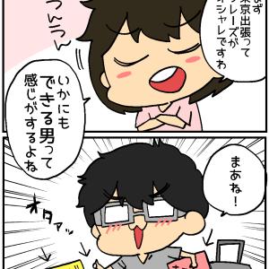 あきちゃんの東京出張