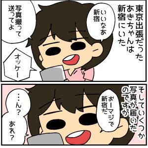 続・あきちゃんの東京出張
