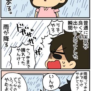 これが雨女の力!