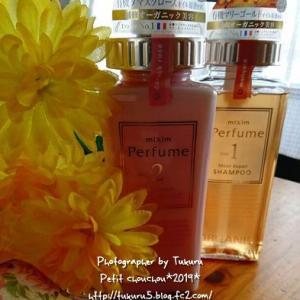◆mixim Perfume モイストリペアシャンプー1/モイストリペアヘアトリートメント2 ◆感想♪