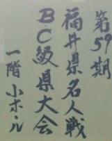 7/21 福井県名人戦B,C級県大会 結果