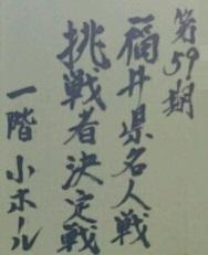 7/28 福井県将棋名人戦 挑戦者決定戦 結果