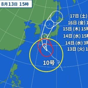超大型 台風10号