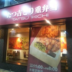 足利市『たつ吉』の鶏重弁当