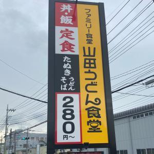 埼玉の山田うどん