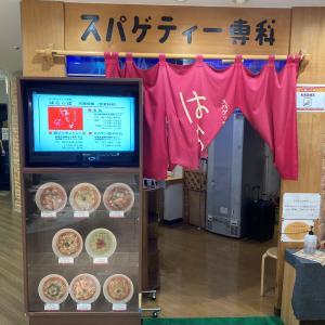 高崎パスタ店『はらっぱ』のスパゲティー
