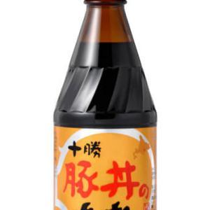 札幌の豚丼『いっぴん』