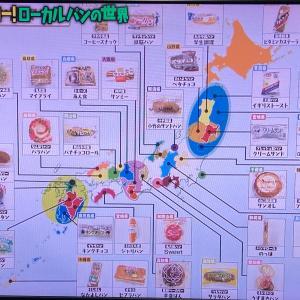 酒井雄二(ゴスペラーズ)マツコの知らない世界でローカルパンを語る