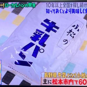 酒井雄二(ゴスペラーズ)マツコの知らない世界でローカルパンを語る  日本のマリトッツォ