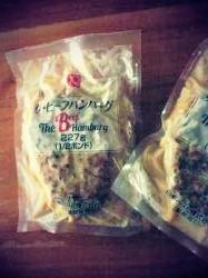 【業務スーパー】リピ買いしたい冷凍国産ハンバーグ♪