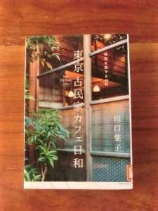 ・・秋の夜長、本の中なら素敵なカフェをハシゴできますね。