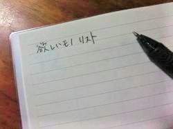 書き出すことで見えるコト。