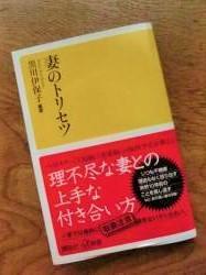 夫に贈った一冊の本。