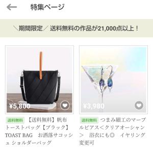 【祝☆特集掲載】期間限定・送料無料商品のご紹介です!