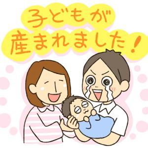 子どもが産まれました!