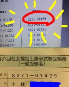 社会福祉士国家試験の結果!