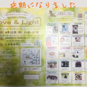 4/12(日)与野健康プラザイベント延期のお知らせ