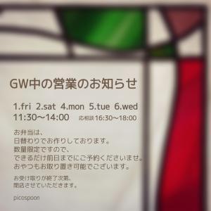 GW中の営業のお知らせ