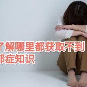 长期令你苦不堪言的身体疾患大多都与抑郁症有关