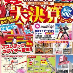 軽プラザサンライズ弘前本店で大決算セール!ロザフィはワークショップで参加です!!