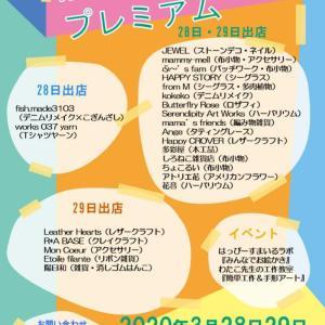 気晴らししませんか?今週末はイオンモールつがる柏でハンドメイドイベント開催!!!