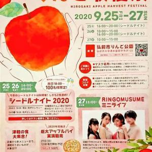 弘前りんご公園にて収穫祭やります!りんご娘も来るよ!アップルパイ~