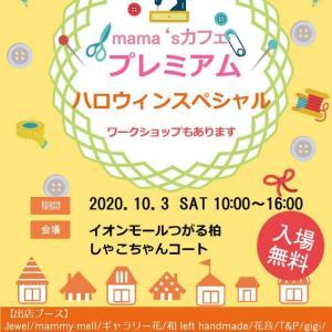 青森ロザフィのイベント出展まだまだ続きます!今週末はイオンモールと弘前泉野で!!